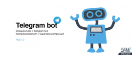 We create a bot in Telegram without programming. Step by Step Instructions (Part 2)